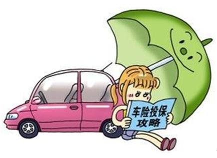车辆保险哪些险种是必须要买的?哪些就没必要花冤枉钱?