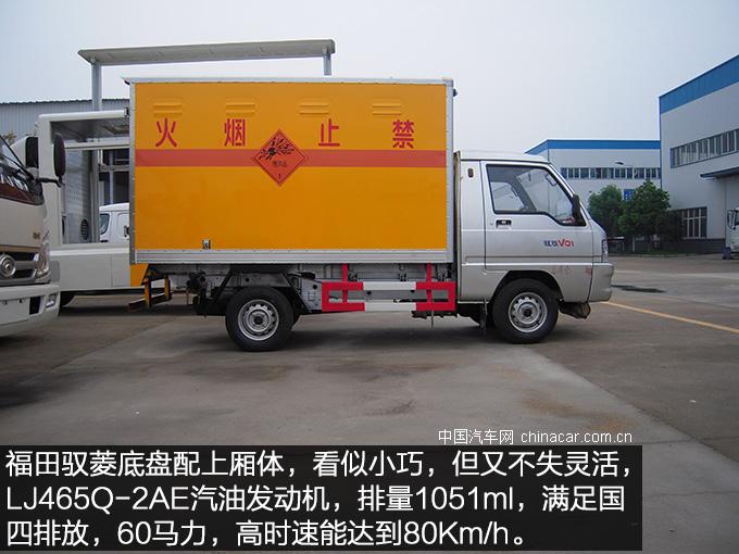 5方小型爆破器材运输车之福田驭菱防爆车