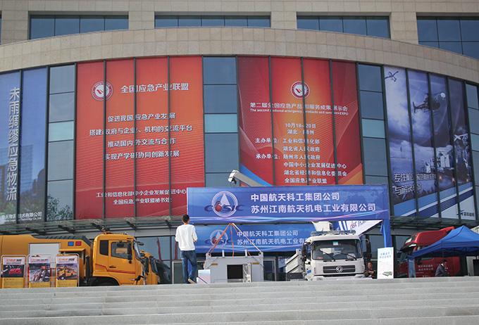 本次大会属第二届,由中国中小企业发展促进中心、全国应急产业发展联盟(筹)主办