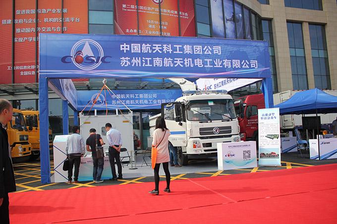 中国航天科工集团公司 苏州江南航天机电工业有限公司展区展品
