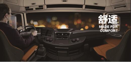 欧洲研发 9月德国首发 11月中国上市 欧曼est超级卡车图片