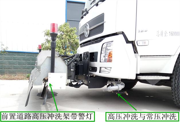 东风天锦道路清洗车前置高压清洗架.jpg