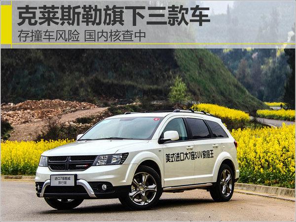 根据国外网站cars.com发布的消息,此次被召回的车型为到之间生产的部分道奇酷威、Jeep指南者和爱国者,共涉及车辆43,000台。