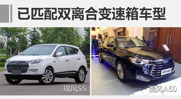 江淮开发的双离合变速箱并将匹配在江淮瑞风S7和S9上