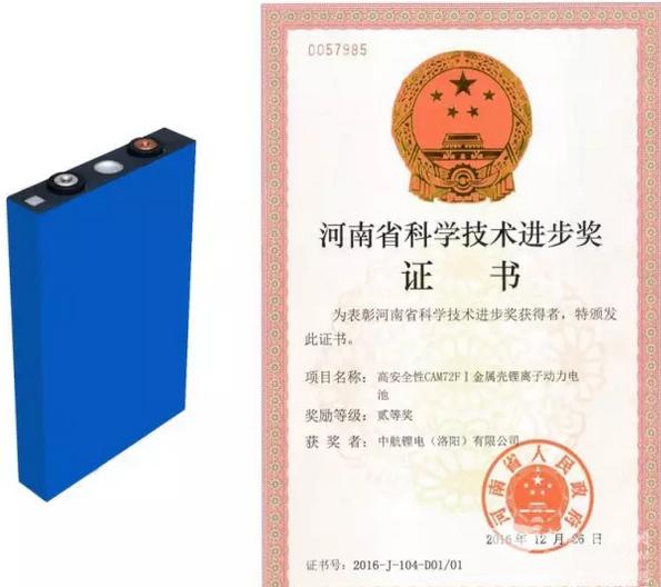 中航锂电荣获两项河南省科学技术进步奖