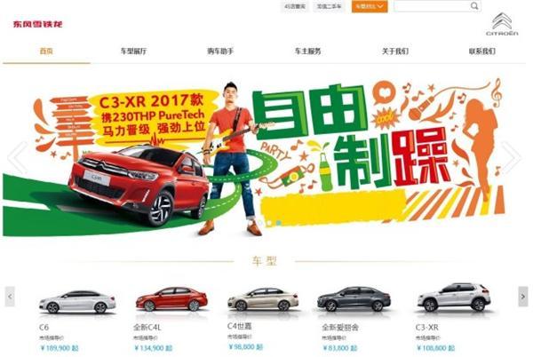 扁平化设计东风雪铁龙更换新品牌LOGO