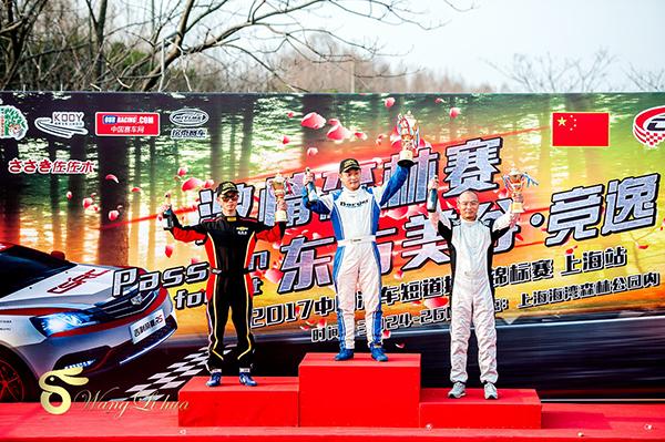 中国汽车短道拉力锦标赛上海站完美落幕——佐佐木倾力支持,尽显品牌风采