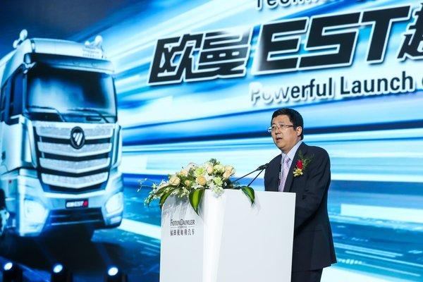 欧曼EST超级卡车上市发布会在沪举行!