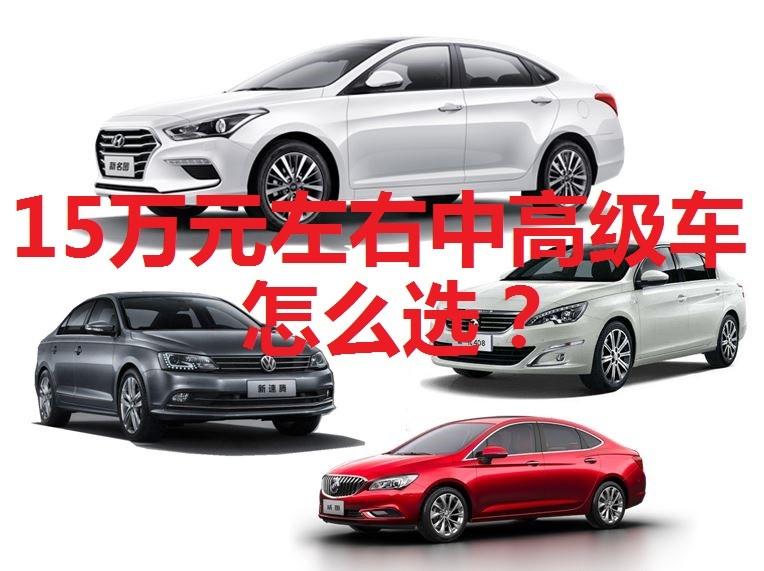 15万元左右轿车 谁是新一代中高级家轿赢家?