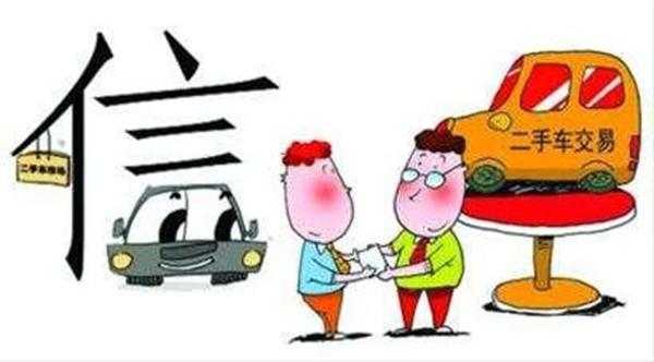 揭开二手车商秘密:高价收车只是圈套!图片