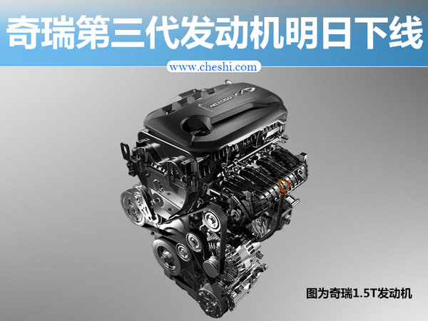 奇瑞第三代发动机明日下线将搭suv等新车