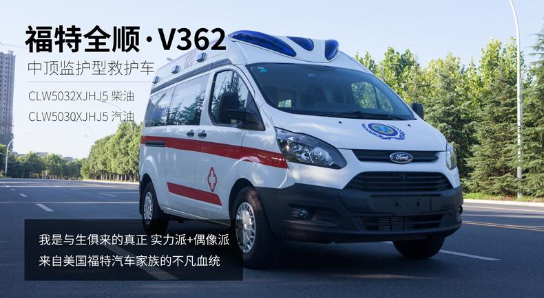 福特全顺V362汽油版救护车厂家_江铃福特新全顺V362救护车的优点