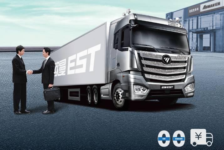成本最低重卡 欧曼EST 510超级卡车创新上市