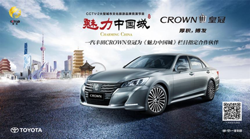 一汽丰田CROWN皇冠携手魅力中国城,见证三城竞演