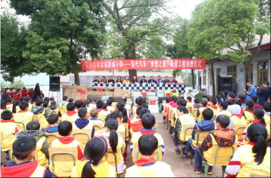 """再赴蜀地 现代汽车集团""""梦想之屋""""助力资阳贫困小学131.png"""