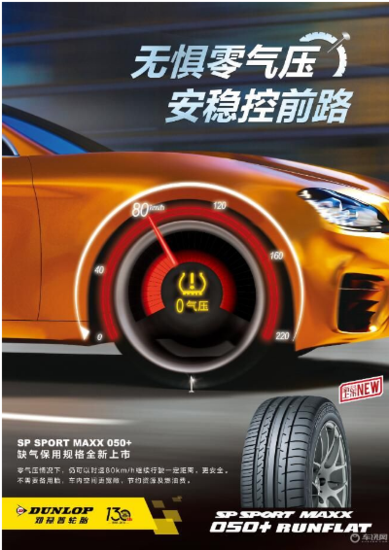 邓禄普缺气保用轮胎全新上市