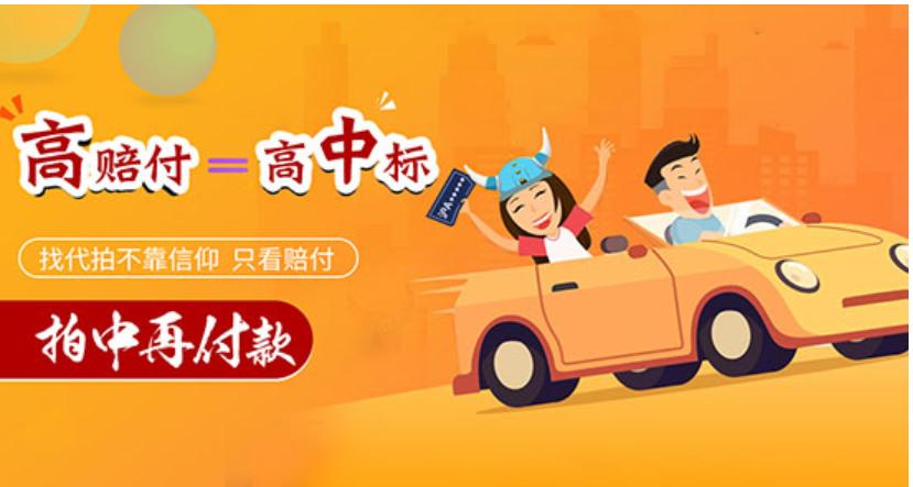 我要中平台阐述上海沪牌代拍行业现状