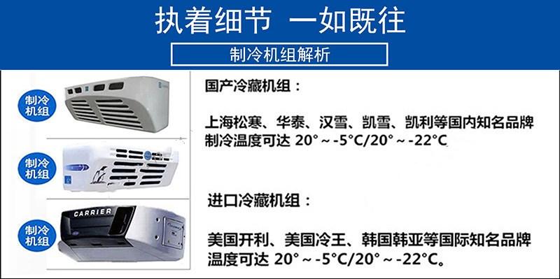 江铃全新双排厢式冷藏车,112马力双排座3.2米厢式冷藏车示例图10