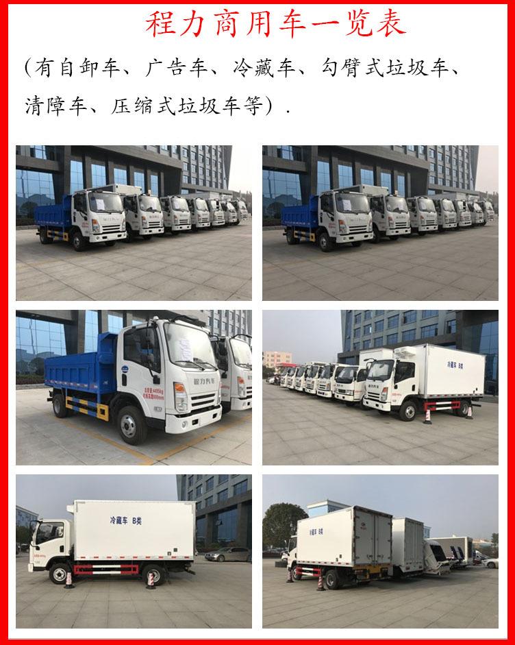 江铃全新双排厢式冷藏车,112马力双排座3.2米厢式冷藏车示例图9