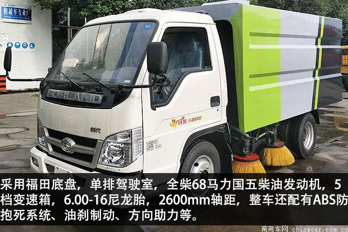 福田2.5方小型扫路车