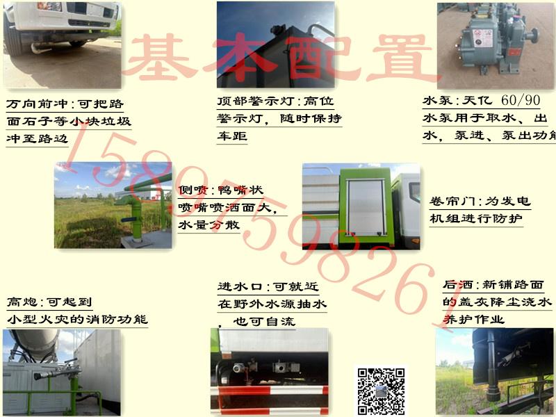 国六东风 D9 方罐抑尘车价格|配置|厂家
