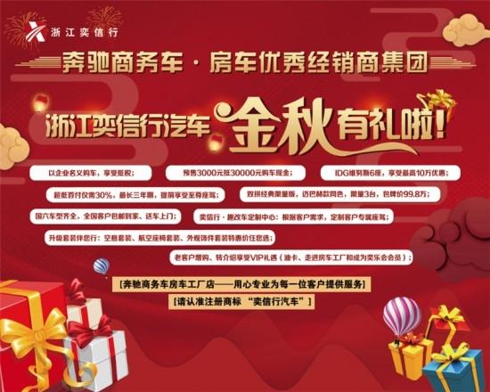 2020款奔驰V级商务车到店 购V260改装房车 免费享杭州2日5星游