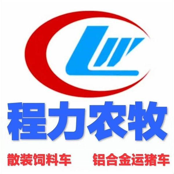 东风9米畜禽运输车图片 3层猪苗车设备