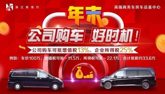 台州 三门 商务车销售中心 奔驰V级房车 授权商务车改装工厂店报价