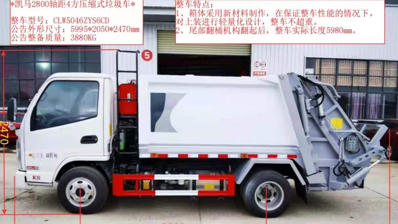 蓝牌压缩式垃圾车_凯马蓝牌压缩式垃圾车_C证可以驾驶的垃圾车生产厂家