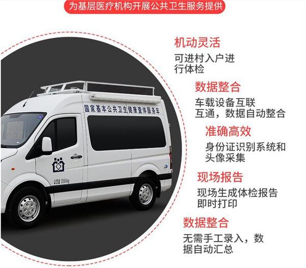 福特V348移动体检车_体检车_体检车的体检流程