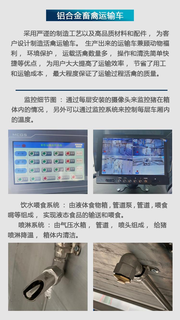 国六东风天锦VR全铝合金恒温6.8米猪苗运输车(拉猪车/猪仔运输车)